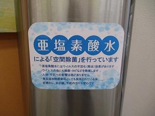 亜塩素酸水で空間除菌