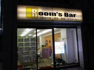 2020年10月12日 夕方のRoom's Bar店頭です
