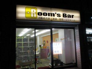 2020年10月15日 夕方のRoom's Bar店頭です