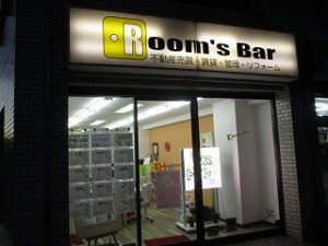 2020年10月18日 夕方のRoom's Bar店頭です