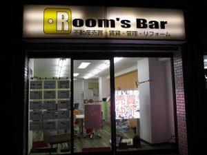 2020年10月24日 夕方のRoom's Bar店頭です