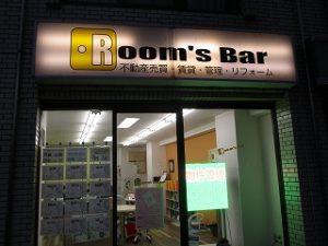 2020年10月26日 夕方のRoom's Bar店頭です