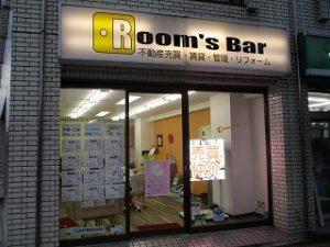 2020年11月1日 夕方のRoom's Bar店頭です
