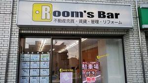 2020年11月17日 朝のRoom's Bar店頭です