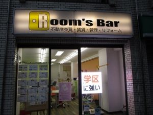 2020年11月2日 夕方のRoom's Bar店頭です