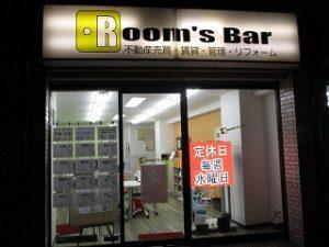 2020年11月3日 夜のRoom's Bar店頭です
