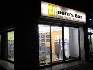 2020年11月7日 夜のRoom's Bar店頭です
