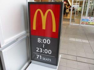 営業時間8:00~23:00