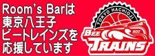 Room's Barは東京八王子ビートレインズを応援しています