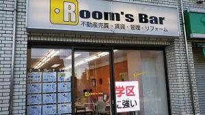 2020年12月15日 朝のRoom's Bar店頭です