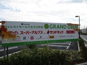 先月の27日にオープンした『フォレストモール八王子大和田』