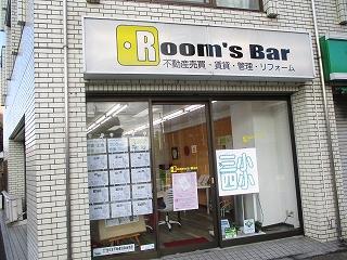 2020年12月4日 朝のRoom's Bar店頭です