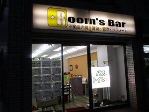 2020年12月4日 夜のRoom's Bar店頭です