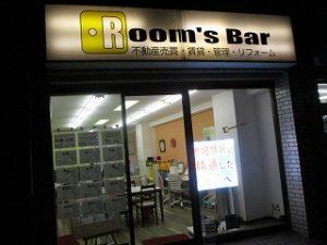 2020年12月5日 夜のRoom's Bar店頭です