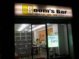 2020年12月7日 夜のRoom's Bar店頭です