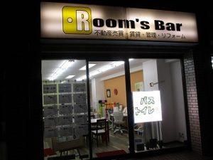2020年12月8日 夜のRoom's Bar店頭です