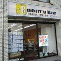 2020年12月13日 朝のRoom's Bar店頭です