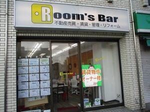 2020年12月14日 朝のRoom's Bar店頭です