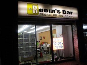 2020年12月15日 夜のRoom's Bar店頭です
