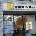 2020年12月20日 朝のRoom's Bar店頭です
