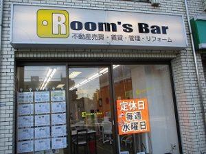 2020年12月22日 朝のRoom's Bar店頭です