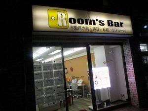 2020年12月22日 夜のRoom's Bar店頭です