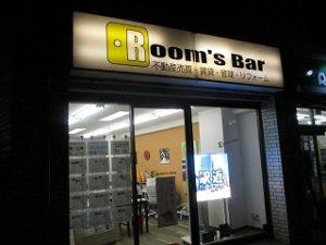 2020年12月26日 夜のRoom's Bar店頭です