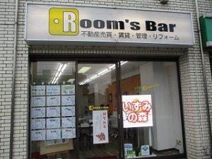 2020年12月28日 朝のRoom's Bar店頭です