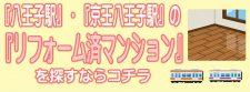八王子駅・京王八王子駅徒歩20分内の室内リフォームマンション特集です