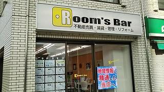 2021年1月18日 朝のRoom's Bar店頭です