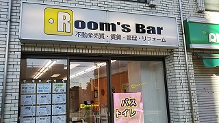 2021年1月19日 朝のRoom's Bar店頭です