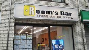 2021年1月11日 朝のRoom's Bar店頭です