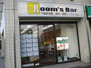 2021年1月4日 朝のRoom's Bar店頭です