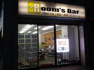 2021年1月4日 夜のRoom's Bar店頭です