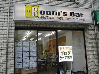 2021年1月5日 夕方のRoom's Bar店頭です