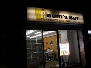 2021年1月8日 夜のRoom's Bar店頭です