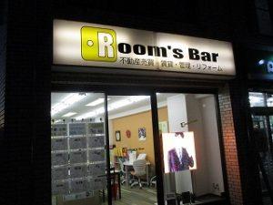 2021年1月10日 夜のRoom's Bar店頭です