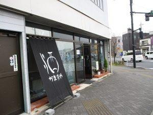 大横町の加枡屋商店~