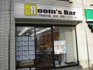 2021年1月17日 朝のRoom's Bar店頭です