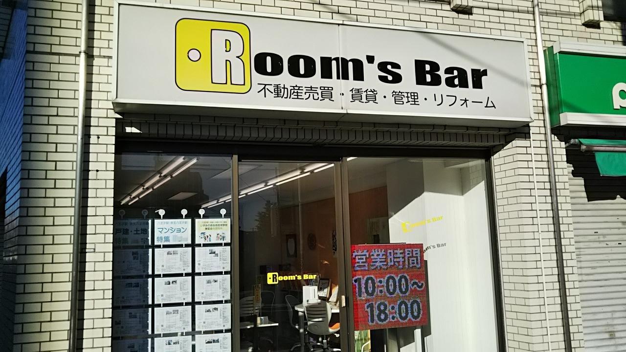 2021年2月9日 朝のRoom's Bar店頭です