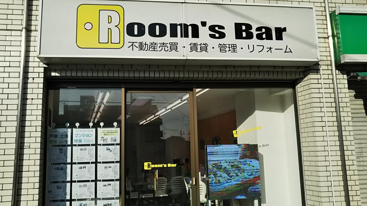 2021年2月14日 朝のRoom's Bar店頭です
