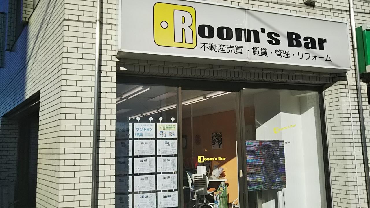 2021年2月18日 朝のRoom's Bar店頭です