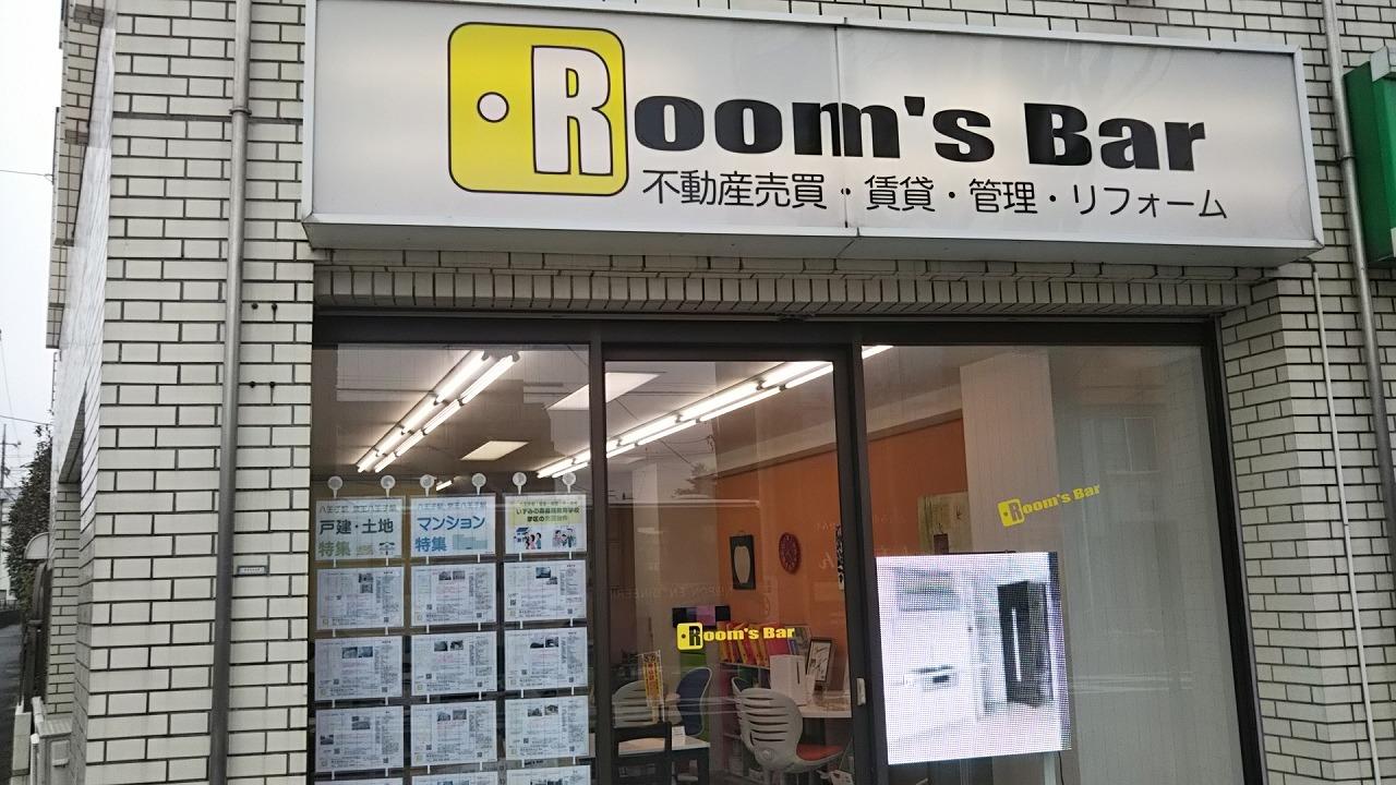 2021年2月26日 朝のRoom's Bar店頭です