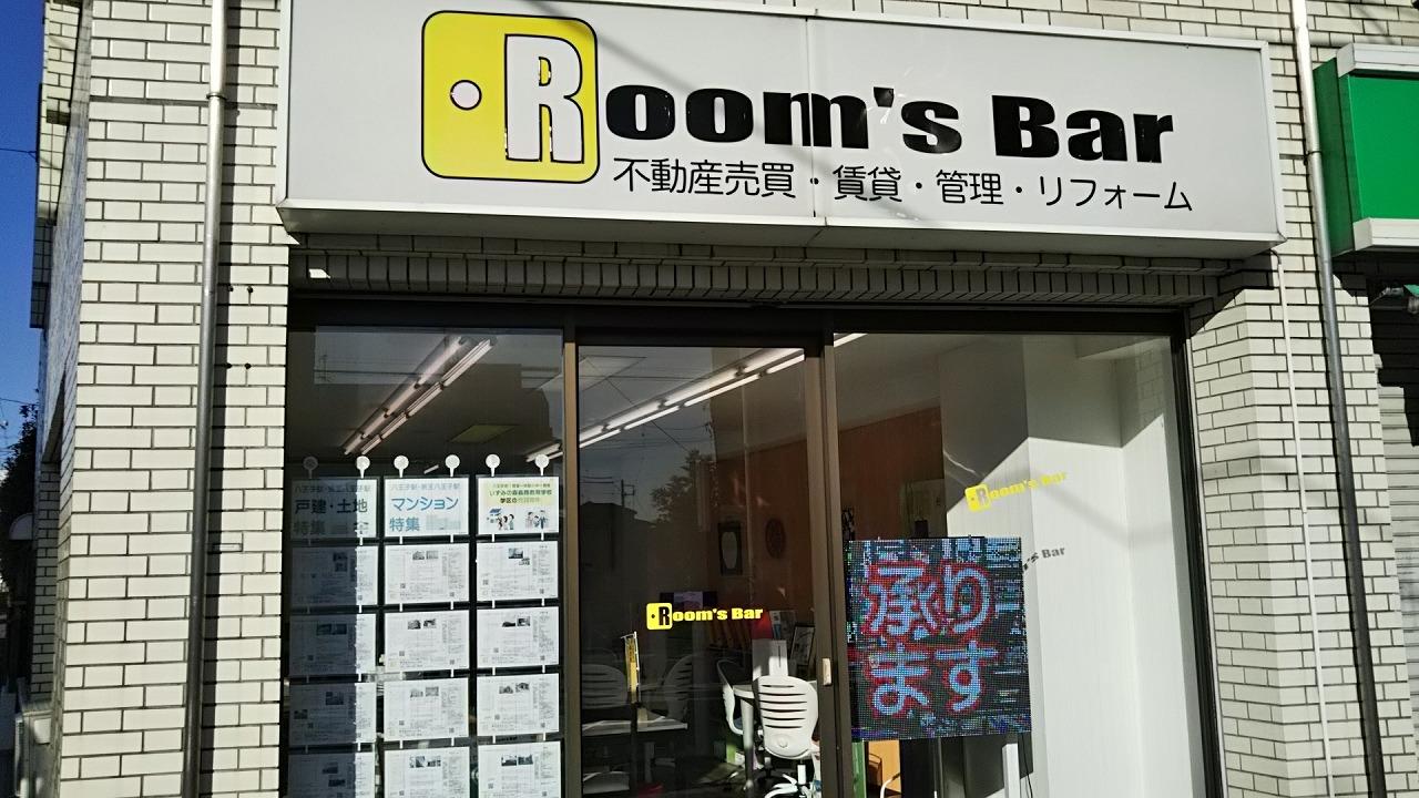 2021年2月28日 朝のRoom's Bar店頭です