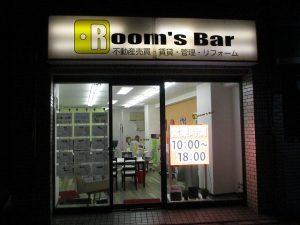 2021年2月21日 夜のRoom's Bar店頭です