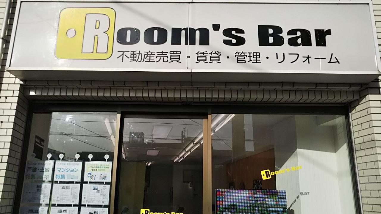 2021年3月1日 朝のRoom's Bar店頭です