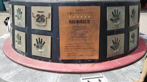 2005年日本一の時の選手たちの手形が!