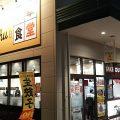 れんげ食堂Toshuフォレストモール八王子大和田店