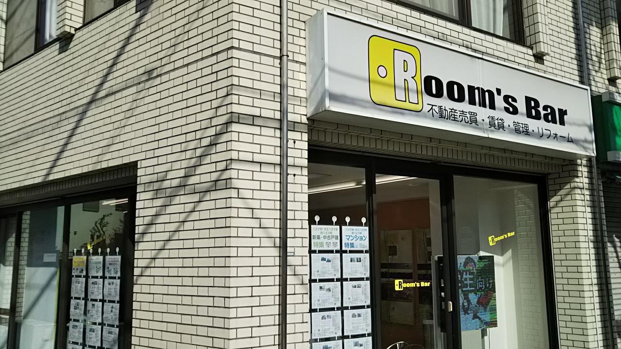2021年4月9日 今朝のRoom's Bar店頭です