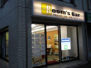 2021年4月6日 夜のRoom's Bar店頭です